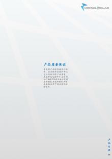 VersolSolar-CatalogueZhOct09 11