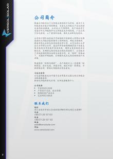 VersolSolar-CatalogueZhOct09 2
